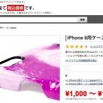 側面プリントもできる「オリジナルプリント.jp」のオリジナルスマホケース