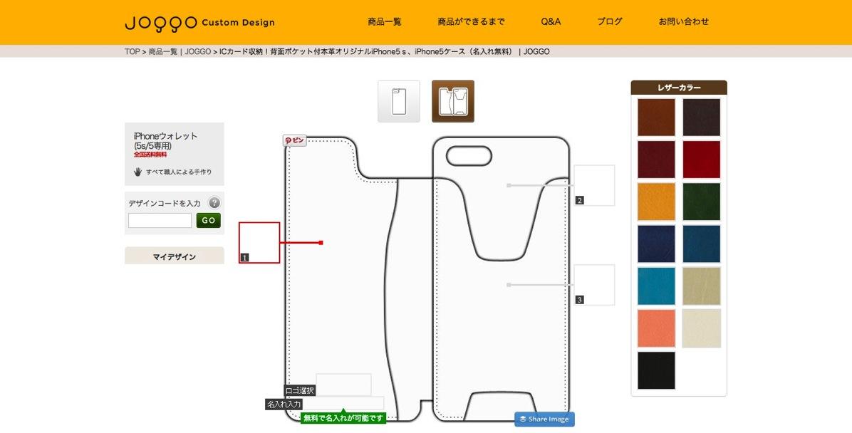 デザインの入稿画面