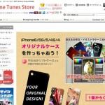 オーダーメイドのiPhoneケースが作れる「iPhone Tunes STORE」