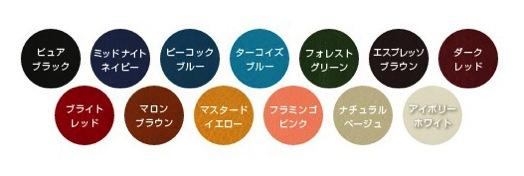 選べるレザーの色