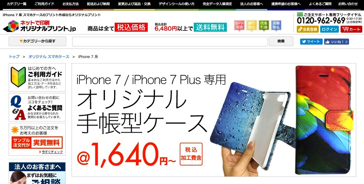 97e8692b28 iPhone7のオリジナルケースが作れる印刷サービスと費用の比較